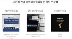 '탈탈 털어보자', 한국 데이터저널리즘 어워즈 대상
