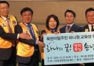 [사랑방] 하나의 꿈 평화통일 송년음악회 개최