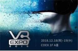 개막 앞둔 'VR EXPO 2018'이색 즐길거리 풍성