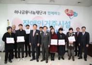 한국사회복지협의회-하나금융나눔재단, 장애인거주시설에 소형 차량 10대 지원