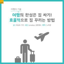 [카드뉴스] 여행의 완성은 짐 싸기! 효율적으로 짐 꾸리는 방법