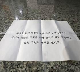 """""""<!HS>이재수<!HE> 수사 때 윤석열 지검장 압박? 100% 가짜뉴스"""""""