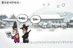 [<!HS>박용석<!HE> <!HS>만평<!HE>] 12월 18일