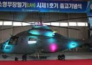 "KAI, 소형무장헬기 시제 1호기 출고 ""신뢰 부합하는 항공기 만들 것"""