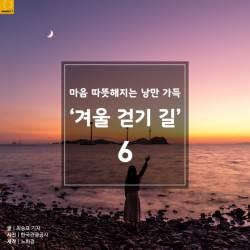 [카드뉴스] 마음 따뜻해지는 낭만 가득 '겨울 걷기 길' 6