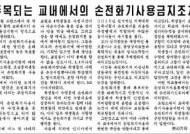 """北 """"색정적 동영상 무제한 전파"""" 노동신문에 '손전화기' 경계령"""