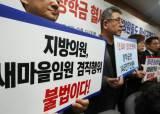 '투잡' 뛰는 지방의원… 연봉 최고 5억원, 꼼수 불법 겸직도