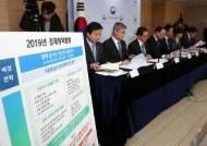 공공기관 '철밥통' 호봉제 없앤다…직무급 중심 개편