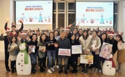 한국암웨이, '2018 몰래 몰래 산타 되기' 캠페인