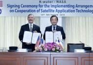 수자원공사, 미 NASA와 인공위성 활용기술 함께 개발한다
