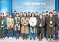 '창창한 콘페스타' 열고 48개 우수팀 시상 … 창작·창업자의 꿈을 응원하다