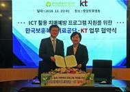 보훈복지의료공단-KT, ICT 활용 국가유공자 치매 예방 협력