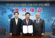 한국전기공사협회, 오송사옥 부지 매입 계약 체결식