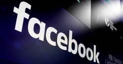 <!HS>페이스북<!HE>이 당신의 개인정보를 150개 넘는 기업과 공유했다