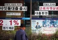"""""""9ㆍ13 대출 규제로 가계부채 연간 6조~7조원 줄어들 듯"""""""