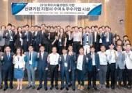 [국민의 기업] 우수업체 발굴, 마케팅·홍보 지원 … 기업 성장 사다리 된 '하이서울브랜드'