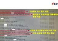 """[단독]김태우 """"첩보 보고서, 청와대 컴퓨터 찍은 것"""""""