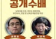 """""""태영호 체포하라"""" 결사대원, 협박죄 적용 검찰 수사"""