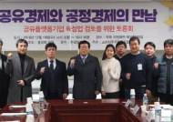 '공유 플랫폼 기업 육성법 검토' 토론회 개최