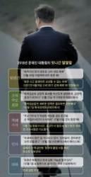 """[전영기의 퍼스펙티브] """"김정은 연내 답방"""" 무산돼…지도자 말 신뢰 잃으면 곤란"""