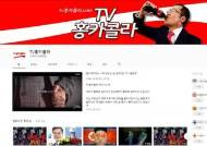 """""""정당보다 개인""""···콘텐트 찾아 유튜브 가는 정치인들"""