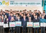 [<!HS>국민<!HE>의 기업] 빈용기 회수·반환 우수사례 공모전 개최 등 자원 재사용 활성화 촉진