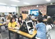 [산업연계 교육활성화 선도대학] 컴퓨터학부에 글로벌SW융합전공 신설 … 방학 중 스타트업 투어 등 창업역량 배양