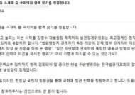 """""""법권탄핵 청원할 국회의원 함께 찾습니다""""…현직 판사의 청원"""