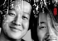 봄여름가을겨울, 30주년 앨범 한정판 카세트테이프 패키지 제작
