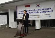 성균관대, 인도네시아서 '스마트 도시물관리 공동 워크숍' 개최