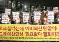 판교 집값 들썩인 혁신학교···강남에선 안 통하는 이유