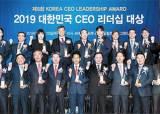 [사진] '2019 대한민국 CEO 리더십 대상' 시상식