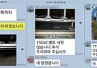 """""""카톡으로 하청직원에 업무지시"""" 서부발전 '불법 파견' 정황"""