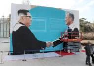 """김정은 연내 답방 무산…靑 """"재촉 않겠다, 북한 편한 시기에 오길"""""""
