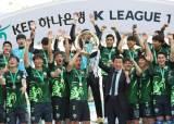 프로축구 <!HS>K<!HE>리그1 연봉 기록 싹쓸이한 '1강' 전북 현대