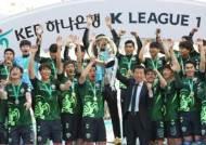 프로축구 K리그1 연봉 기록 싹쓸이한 '1강' 전북 현대