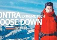 [leisure&] 영하 40도 시베리아 수조류서 채취한 다운 … 올 겨울 최강 한파 걱정 끝!