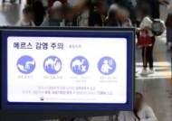 전북서 메르스 의심환자 2명 발생…바이러스 검사 중