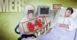 """전북서 <!HS>메르스<!HE> 의심환자 2명, 바이러스 검사 결과 """"음성"""""""