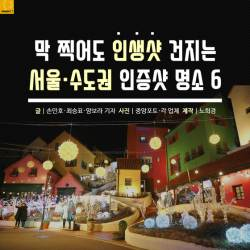 [<!HS>카드뉴스<!HE>] 막 찍어도 인생샷 건지는 서울·수도권 인증샷 명소 6