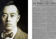 독립운동가 김규식 100년전 프랑스 고별연설 내용 최초 확인