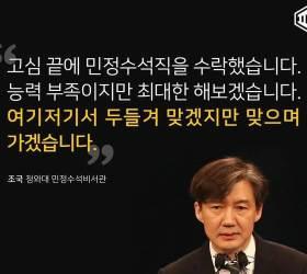 조국 <!HS>페이스북<!HE>에 '노 서렌더'