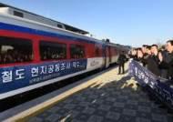 北 착공식에 새마을호 개조한 '특별열차' 타고 올라간다