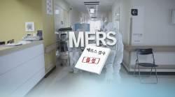 메르스 의심 40대 환자, 1차 정밀검사 '음성' 판정