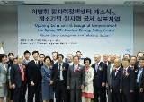 [남기고 싶은 이야기] 중국 누르고 따낸 원자력 국제회의…미국과 막후 협상이 결정타