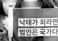 """""""성범죄자나 잡아라""""…낙태여성 수사한 경찰에 네티즌 반발"""