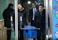 검찰, 청와대 반부패비서관실·특감반 압수수색