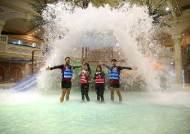 땀나는 물놀이와 동굴 탐험… 후끈한 정선 겨울 여행