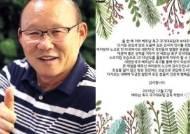 """연말 인사 전한 박항서 감독…""""초심 잃지 않고 더욱 정진"""""""