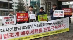 '제2조희팔' 김성훈 은닉재산 파헤치는 법원의 한 수